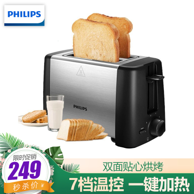 飛利浦(Philips) 面包機 家用7檔全自動烘烤面包機 兩片雙卡槽 定時功能多士爐早餐吐司機 HD4826/92