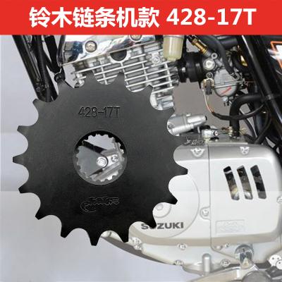 澳派摩托車提速改裝小鏈輪齒輪盤省油節油器16 17齒125 150滲碳小牙盤 鈴木鏈條機款17T