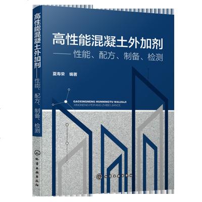 lxd-高性能混凝土外加剂 性能配方制备检测 夏寿荣 著 混凝土施工及混凝土外加剂生产技术 高性能混凝土外加剂的原理