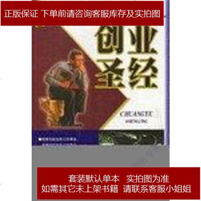 創業圣經 張光忠編著 中國財政經濟 9787500557173