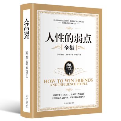 卡耐基成功學奠基之作 人性的弱點 激勵人心 開創幸福成功的人生 初中生閱讀 青少版成功學課外書