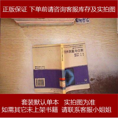 【手旧书成新】电子元件测量与仪表0 不详 电子工业出版社 9787505326910