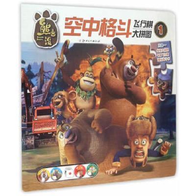 正版 熊出沒空中格斗 飛行棋大拼圖1 深圳華強數字動漫有限公司