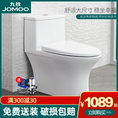 九牧衛浴官方旗艦大馬桶陶瓷坐便器洗手間虹吸連體防臭衛生間靜音11262