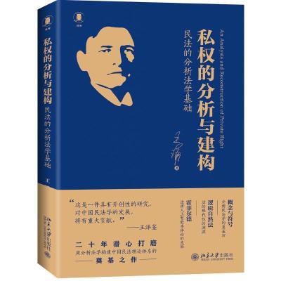 預售私權的分析與建構:民法的分析法學基礎 王涌 著 社科 文軒網