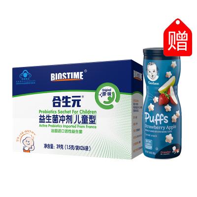 合生元益生菌沖劑(兒童型)39克 (1.5克×26袋)