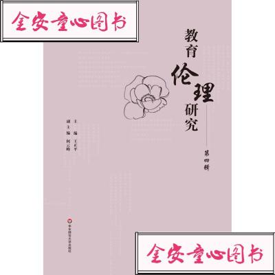 【单册】【正版】教育伦理学研究:教育伦理研究(第四辑) 王正平.9787567565883