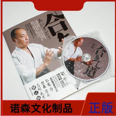 正版書籍合氣道基礎入格斗搏擊自學武術視頻教程教材DVD光盤碟