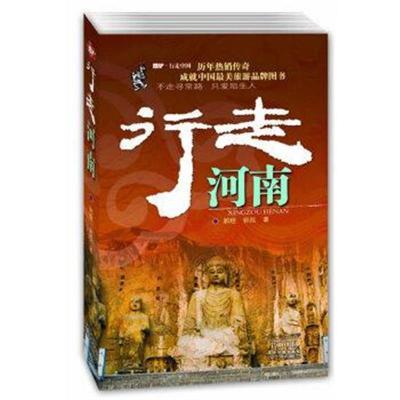 正版書籍 行走河南 9787807663126 廣東旅游出版社