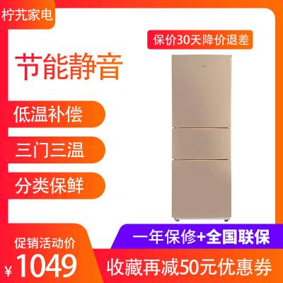 【優惠品】美的(Midea)BCD-213TM(E) 213升 三門冰箱 節能靜音陽光米