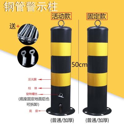 50CM鋼管柱路樁鐵立柱固定停車樁道路隔離樁柱防撞柱地樁道口立柱 60活動柱加厚復雜膜