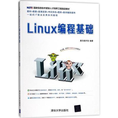 Linux编程基础 黑马程序员 编著 大中专 文轩网