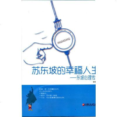 積極心理學叢書·蘇東坡的幸福人生