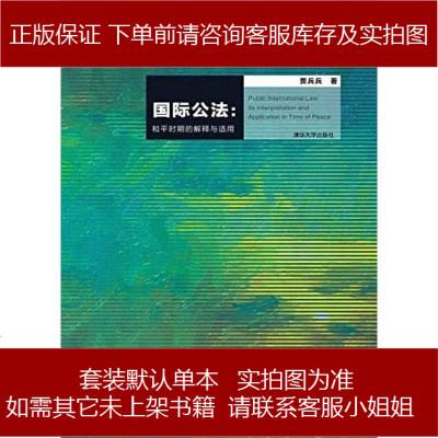 國際公法 賈兵兵 清華大學出版社 9787302406600