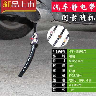 好店四季汽车用品车用除静电带警示反光静电消除器金属铁链接地条