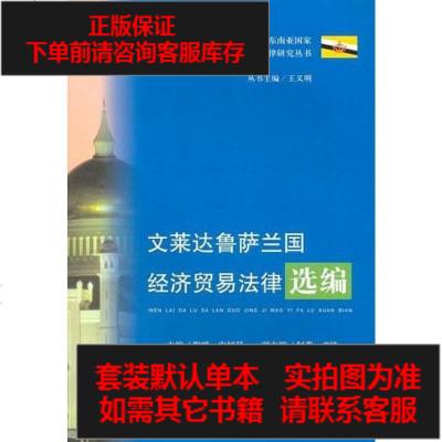 【二手8成新】文莱达鲁萨兰国经济贸易法律选编 9787802263277