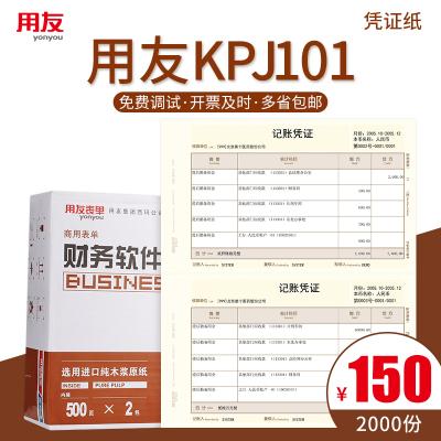 用友记账凭证打印纸KPJ101 激光金额记账凭证纸用友软件U8 T3 T6 T1 T+ 好会计专用凭证纸KPJ101-H