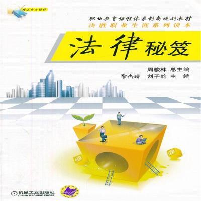 法律秘笈 黎杏玲,劉子韻 9787111385783 機械工業出版社