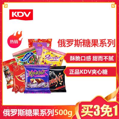 【买三免一】俄罗斯糖果进口系列糖果500g巧克力糖果小零食礼盒年货喜糖散装kdv