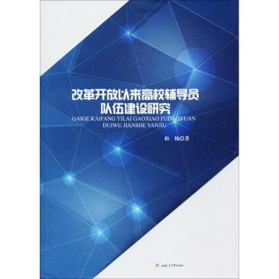 改革開放以來高校輔導員隊伍建設研究9787564361822成都西南交大出版社有限公司