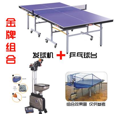 正品泰德989E乒乓球发球机+T2023折叠带轮乒乓球台球桌组合 附全套赠品