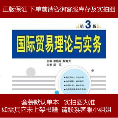 国际贸易理论与实务(第版) 申艳玲 /解青芳 清华大学出版社 9787302349891