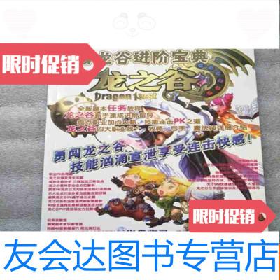 【二手9成新】網絡游戲系列小能手攻略龍之谷 9781502459758