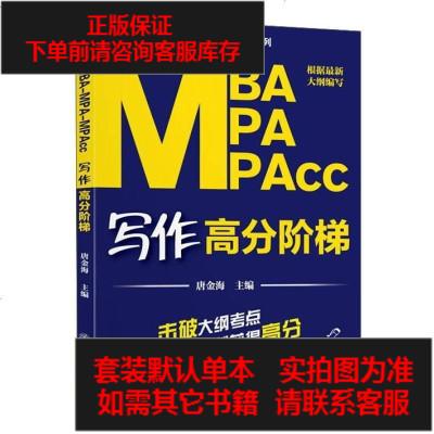 【二手8成新】MBAMPAMPAcc寫作高分階梯/MBAMPAMPAcc聯考高分階梯系列 9787313179906