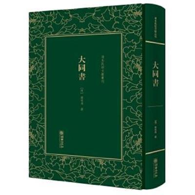 正版書籍 大同書——清末民初文獻叢刊 9787505440005 朝華出版社