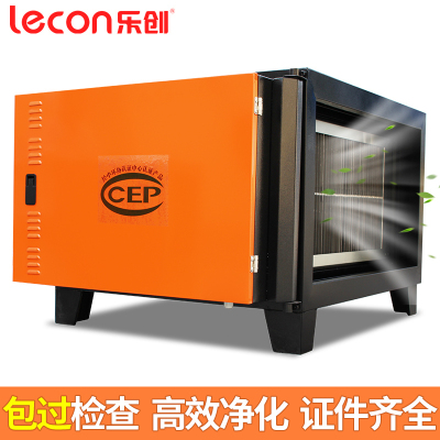 乐创(lecon) 油烟净化器饭店厨房餐饮酒店环保静电分离器 低排8000风量