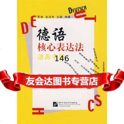 【9】德語核心表達法活用手冊97861918197賈濤,北京語言大學出版社 9787561918197