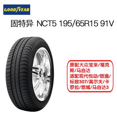 固特異(Goodyear)輪胎 195/65R15 91V 3溝槽 EAGLE NCT5 原配大眾寶來/福克斯/馬自達