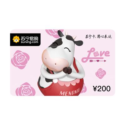 【蘇寧卡】200元面值-蘇寧超市蒙牛卡(電子卡)