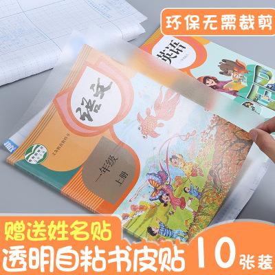 【10張裝送姓名貼】環保透明32K自粘包書皮防水防滑書套中小學生書本包書膜書殼 自粘書皮 【中號】B5-16K