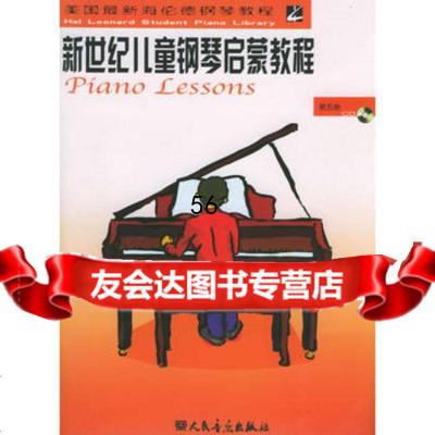 新世紀兒童鋼琴啟蒙教程(附CD光盤一張)(第5冊)——美國新海倫德鋼琴教程 9787103030363