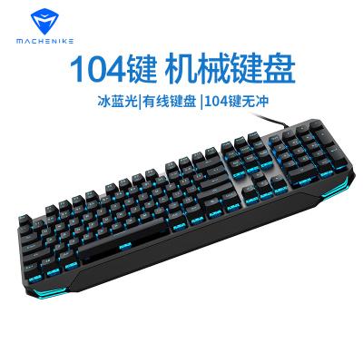 MACHENIKE機械師K7機械鍵盤104鍵青軸有線鍵盤電腦筆記本臺式機游戲辦公便攜灰色(104鍵有線-單色青軸)