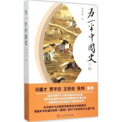 另一半中國史 高洪雷 著 著作 社科 文軒網