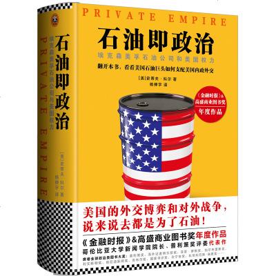 正版 石油即政治 史蒂夫科爾 著 埃克森美孚石油公司與美國權力 世界政治歷史國際外交關系 政治經典著作 控制石油就能