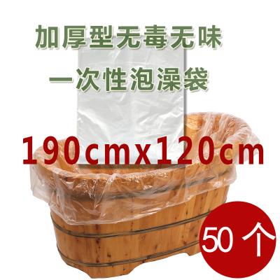 (蘇寧優選)50個一次性加厚泡澡袋塑料浴缸膜套院熏蒸木桶袋190*120