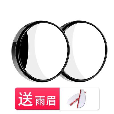 汽車后視鏡小圓鏡倒車盲點鏡高清360度可調廣角帶邊框反光輔助鏡 有邊框小圓鏡-黑色一對+透明雨眉