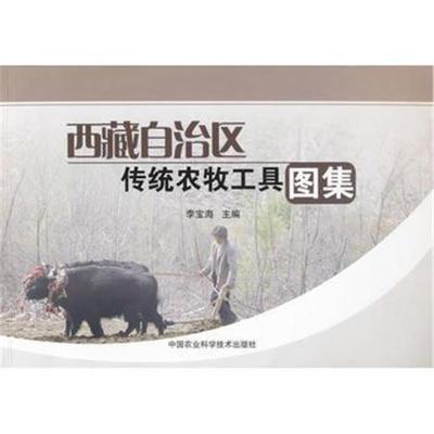 全新正版 西藏自治区传统农牧工具图集