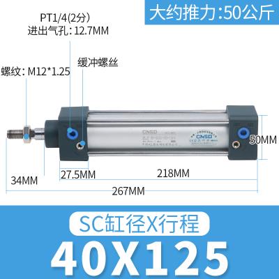 氣缸小型閃電客SC40X25X50X75X100X125X150X大推力氣動元件 SC40X125