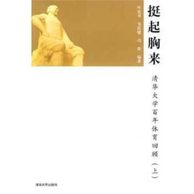 全新正版 挺起胸來——清華大學百年體育回顧(上)
