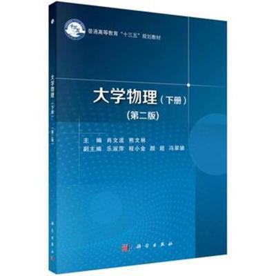 全新正版 大学物理(上、下册)(第二版)