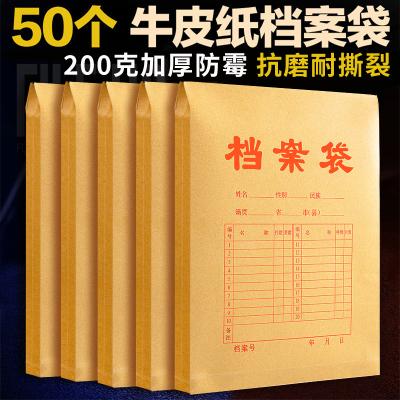 馳鵬(CHIPENG)A4牛皮紙檔案袋50個裝 加厚紙質資料袋投標牛皮文件袋 標書袋 文件套/文件袋