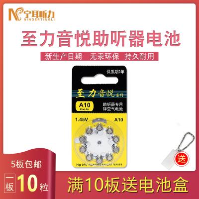 至力音悅系列助聽器電池鋅空氣A10號無汞電池1板10粒保質期2年