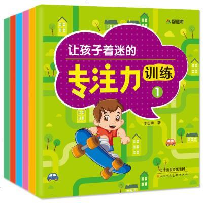 讓孩子著迷的專注力訓練 全套6冊 3-6歲少兒益智游戲 幼兒大腦開發激發思維階梯訓練 注意力專注力觀察力專為幼兒設計