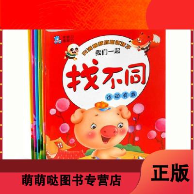 正版 找不同 全6冊 好寶寶趣味找不同圖書3-4-5-6歲 兒童益智游戲智力開發 兒童書籍 觀察兒童左右腦 彩色