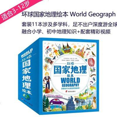 環球國家地理繪本World Geography 幼兒趣味世界地理繪本3-5-9歲少年兒童啟蒙科普百科
