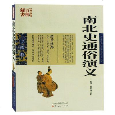 南北史通俗演義 蔡東藩雙色珍藏版 名著精讀歷史小說 百部藏書